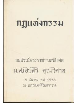 กฎแห่งกรรม อนุสรณ์พระราชทานเพลิงศพ น.ส.เอิบสิริ คุณวิศาล พ.ศ 2538