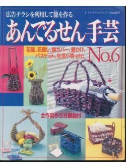 งานฝีมือ งานสานหลอดพลาสติก (ฉบับภาษาญี่ปุ่นทั้งเล่ม)