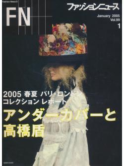 Fashion News January 2005 Vol.99 1 (ฉบับภาษาญี่ปุ่นทั้งเล่ม)
