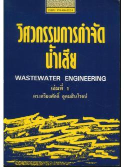 วิศวกรรมการกำจัดน้ำเสีย เล่มที่ 1