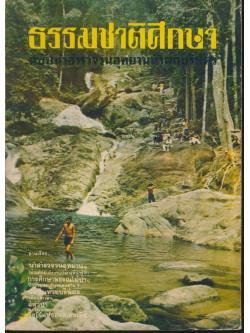 ธรรมชาติศึกษา เล่มที่ ๑ มกราคม ๒๕๒๑