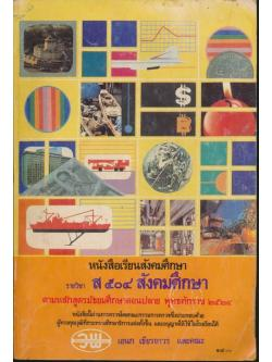 หนังสือเรียนสังคมศึกษา รายวิชา ส ๕๐๔ สังคมศึกษา ชั้นมัธยมศึกษาตอนปลาย