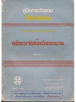 คู่มือการจัดสอน วิชาการงาน เล่ม 1 หลักการจัดสอนวิชาการ มัธยมศึกษาตอนต้น