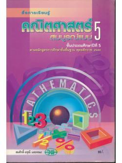 สื่อการเรียนรู้ คณิตศาสตร์ สมบูรณ์แบบ ชั้นประถมศึกษาปีที่5