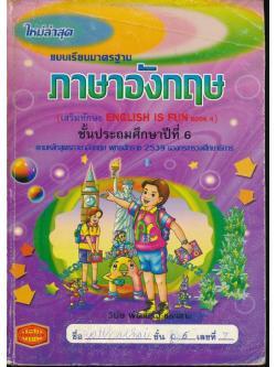 แบบเรียนมาตรฐาน ภาษาอังกฤษ (เสริมทักษะ ENGLISH IS FUN BOOK 4 ) ชั้นประถมศึกษาปีที่ 6