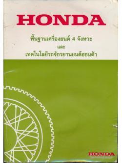 HONDA พื้นฐานเครื่องยนต์ 4 จังหวะและเทคโนโลยีรถจักรยานยนต์ฮอนด้า