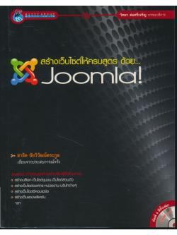 สร้างเว็บไซต์ให้ครบสูตร ด้วย Joomla