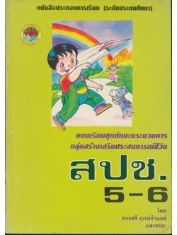 แบบเรียนชุดทักษะกระบวนการ กลุ่มสร้างเสริมประสบการณ์ชีวิต สปช - 5-6 หนังสือประกอบการเรียน (ระดับประถมศึกษา)