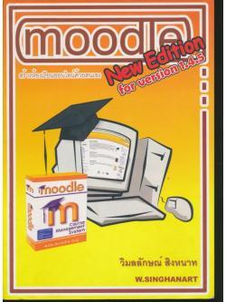moodle New Edition for version 1.4.5 สร้างห้องเรียนออนไลน์ด้วยตนเอง