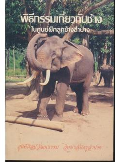 พิธีกรรมเกี่ยวกับช้าง ในศูนย์ฝึกลูกช้างลำปาง