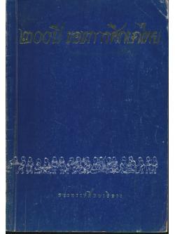 ๒๐๐ ปี ของการศึกษาไทย
