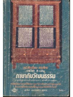 หนังสือเรียน ภาษาไทย รายวิชา ท ๐๕๑ ภาษากับวัฒนธรรม
