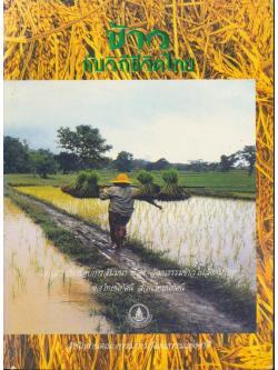 ข้าวกับวิถีชีวิตไทย