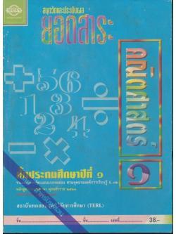 คู่มือครูเฉลย สมุดวัดและประเมินผล ยอดสาระ คณิตศาสตร์ ๑ ชั้นประถมศึกษาปีที่๑