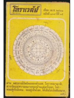 โหราเวสม์ ฉบับที่ ๑๖๙ ปีที่ ๑๕ พ.ศ ๒๕๓๑