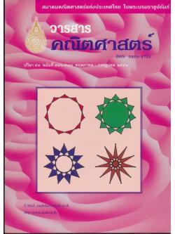 วารสารคณิตศาสตร์ สมาคมคณิตศาสตร์แห่งประเทศไทย ในพระบรมราชูปถัมภ์ ฉบับที่ 596-598 พ.ศ 2551