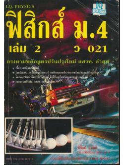 ฟิสิกส์ ม.4 เล่ม 2 ว 021