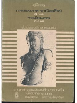 คู่มือครูการเขียนภาพ-พาณิชยศิลป์ ศ๐๑๖ การเขียนภาพ ศ๐๑๘ ชั้นมัธยมศึกษาตอนต้น
