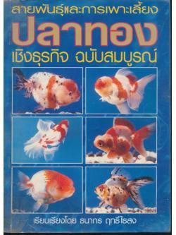 สายพันธุ์และการเพาะเลี้ยงปลาทอง เชิงธุรกิจ ฉบับสมบูรณ์
