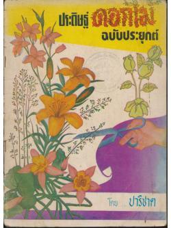 ประดิษฐ์ดอกไม้ฉบับประยุกต์
