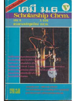 เคมี ม.6 เล่ม 6 ว.036