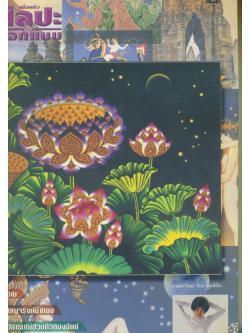 เพื่อนติว ศิลปะ ออกแบบ นิตยสารเพิ่มความรู้ ฉบับที่ 24 พ.ศ 2543