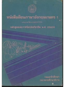 หนังสือเรียนภาษาอังกฤษเกษตร 1 ประเภทวิชาเกษตรกรรม