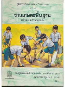 คู่มือการเรียนการสอนวิชาการงาน รายวิชา ง 014 งานเกษตรพื้นฐาน ระดับมัธยมศึกษาตอนต้น
