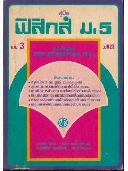 คู่มือ ฟิสิกส์ ม.5 เล่ม 3 ว. 023 ฉบับสมบูรณ์