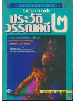 หนังสือเรียนภาษาไทย ประวัติวรรณคดี ๒ รายวิชา ท ๐๓๒