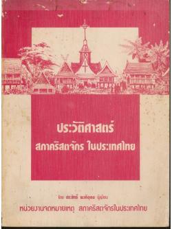 ประวัติศาสตร์ สภาคริสตจักร ในประเทศไทย