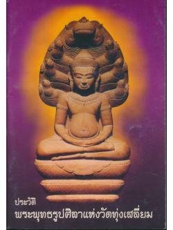 ประวัติพระพุทธรูปศิลาแห่งวัดทุ่งเหลี่ยม