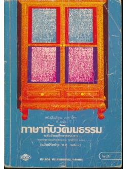 หนังสือเรียน ภาษาไทย รายวิชา ท ๐๕๑ ภาษากับวัฒนธรรม ระดับมัธยมศึกษาตอนปลาย
