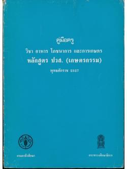 คู่มือครู วิชา อาหาร โภชนาการ และการเกษตร หลักสูตร ปวส. (เกษตรกรรม) พุทธศักราช 2527