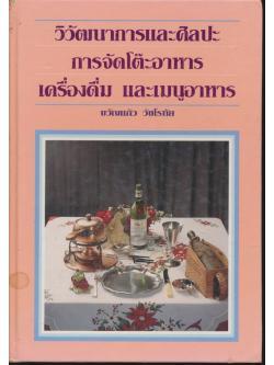 วิวัฒนาการและศิลปะ การจัดโต๊ะอาหาร เครื่องดื่ม และเมนูอาหาร