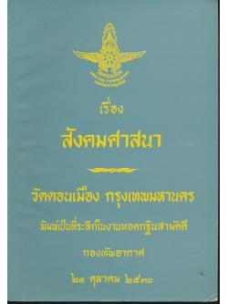 เรื่อง สังคมศาสนา วัดดอนเมือง กรุงเทพมหานคร พิมพ์เป็นที่ระลึกในงานทอดกฐินสามัคคี กองทัพอากาศ ๒๑ ตุลาคม ๒๕๓๐