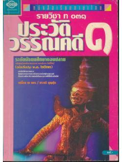 หนังสือเรียนภาษาไทย ประวัติวรรณคดี ๑ รายวิชา ท ๐๓๑