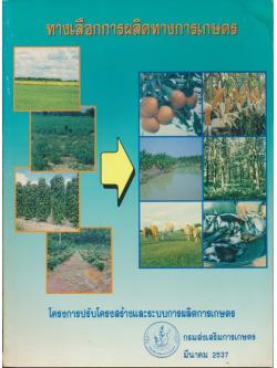 ทางเลือกการผลิตทางการเกษตร