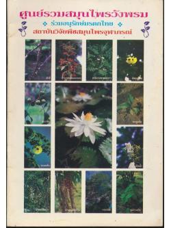 ศูนย์รวมสมุนไพรวังพรม ร่วมอนุรักษ์มรดกไทย สถาบันวิจัยพืชสมุนไพรจุฬาภรณ์