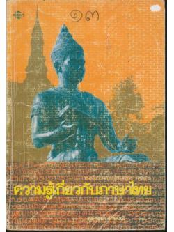 หนังสือเรียนภาษาไทย รายวิชา ท ๐๙๒ ความรู้เกี่ยวกับภาษาไทย