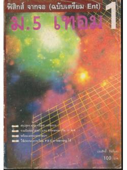 P.E.C. E-learning ฟิสิกส์ จากจอ ม.5 เทอม 1 (ฉบับเตรียม Ent)