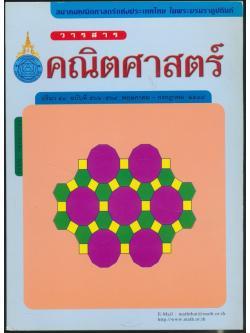 วารสารคณิตศาสตร์ สมาคมคณิตศาสตร์แห่งประเทศไทย ในพระบรมราชูปถัมภ์ ฉบับที่ 562-564 พ.ศ 2549