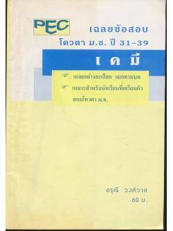 เฉลยข้อสอบโควต้า ม.ช. ปี 31-39 วิชา เคมี