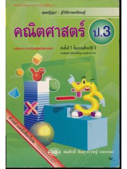 หนังสือเรียนสาระการเรียนรู้พื้นฐาน คณิตศาสตร์ ช่วงชั้นที่ 1 ชั้นประถมศึกษาปีที่ 3