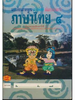 แบบเรียนมาตรฐาน ฉบับพิเศษ เน้นกระบวนการ ภาษาไทย๔ ชั้นประถมศึกษาปีที่ ๔
