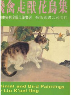 Animal and Bird Paintings By Liu K'uei-ling
