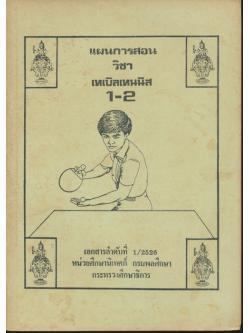 แผนการสอนวิชาเทเบิลเทนนิส 1-2