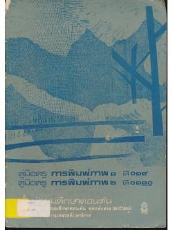 คู่มือครูศิลปศึกษา การพิมพ์ภาพ ๑ ศ ๐๑๙ การพิมพ์ภาพ ๒ ศ ๐๑๑๐ ชั้นมัธยมศึกษาตอนต้น