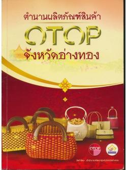 ตำนานผลิตภัณฑ์สินค้า OTOP จังหวัดอ่างทอง