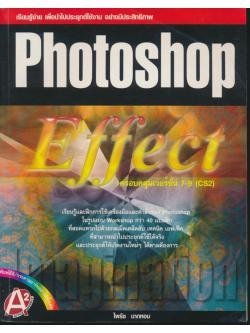 Photoshop Effect ครอบคลุมเวอร์ชั่น 7-9 (CS2)